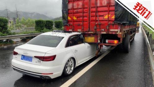 轿车雨天跟车太近追尾货车被拖行百米 车内3人死里逃生