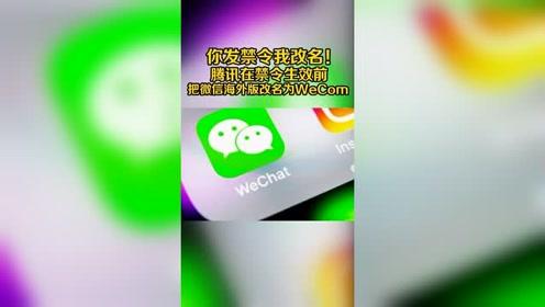 你发禁令我改名! 腾讯在禁令生效前把微信海外版改名为WeCom