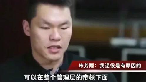 朱芳雨本还可以再打CBA,为什么那么早就退役原来是这样