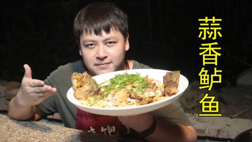 """最爱吃的""""蒜香鲈鱼""""来了,这样做的鲈鱼味道真的不一样"""