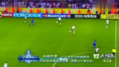 世界杯卡纳瓦罗经典防守之作,金球奖后卫不是吹 中超后卫快来学