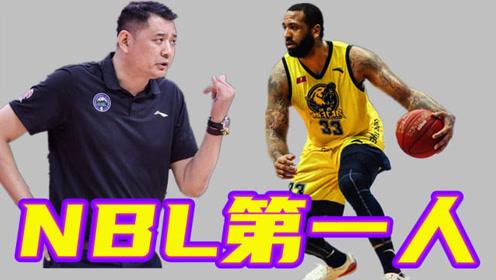 曝山东男篮签NBL两双魔兽,场均40+14,巩晓彬剑指CBA总冠军