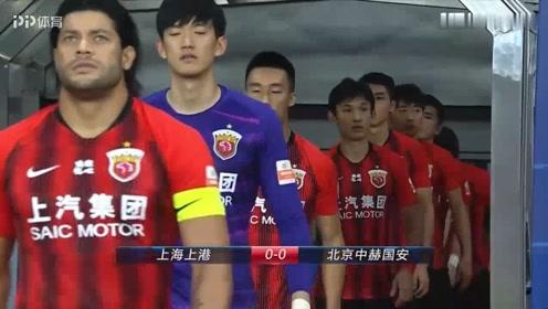 上海上港1:0北京中赫国安【中超集锦】