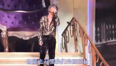 薛之谦演唱会《演员》,真是百听不厌,结尾惊艳!