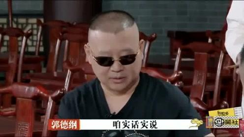 郭德纲把岳云鹏夸哭,直言他没啥缺点了,被骂多年后终于被认可