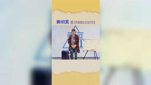 黄明昊 早期出道视频