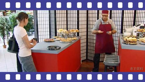 国外恶搞视频:服务员偷偷吃了顾客的点心,把美女整懵圈了