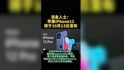 苹果iPhone12将于10月13日发布,你们怎么看