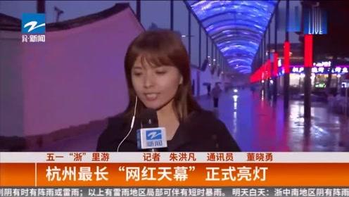 """五一""""浙""""里游:杭州最长""""网红天幕""""正式亮灯"""