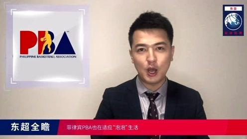 东超全瞻EP4-预告-日本B.LEAGUE已经开打 中国CBA即将开启