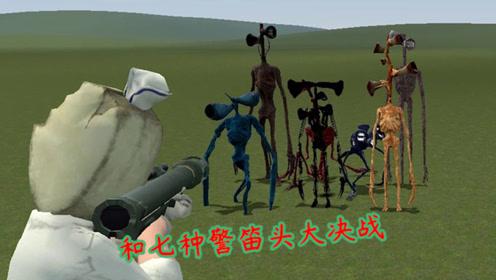 【GMOD】我和七种与众不同的警笛头进行大决战!
