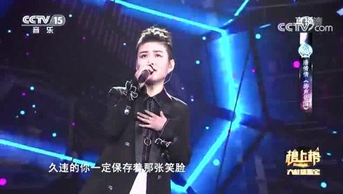潘倩倩演唱经典《涛声依旧》,女唱男声,把这首歌唱神了!