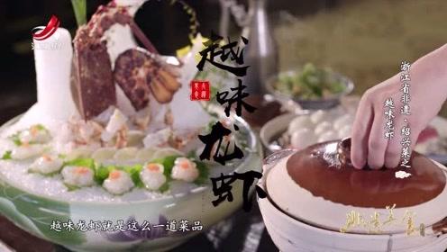 非遗美食:浙江省非遗美食——绍兴菜之越味龙虾