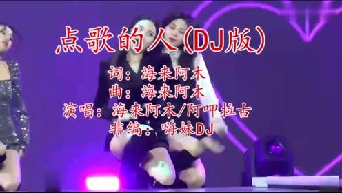 #《点歌的人》海来阿木#DJ版本#华语音乐榜#华语流行