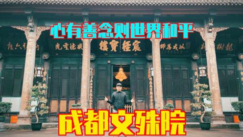 【JOE游日记 】成都文殊院,心有善念则世界和平!