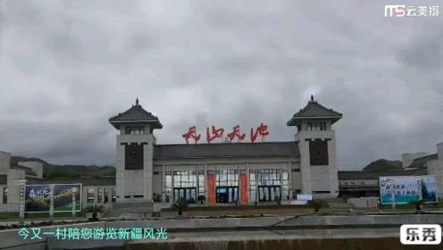 新疆著名的旅游风景区,天山上的一颗明珠