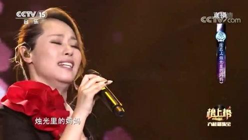 张芯演唱《烛光里的妈妈》,比毛阿敏唱的还好听,无法复制的经典