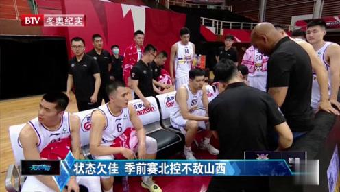 低迷北控季前赛负于山西 张宁刷22分表现出色