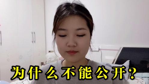 男朋友不同意公开恋爱,不支持我拍视频,我该退步么?