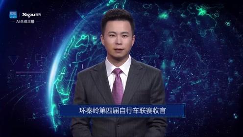 AI合成主播丨环秦岭第四届自行车联赛收官