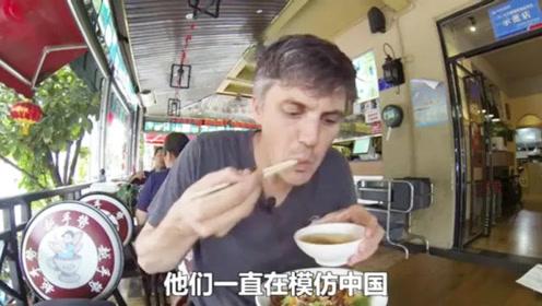 越南米粉挑战中国螺蛳粉,吃货老外的评价让人感慨!
