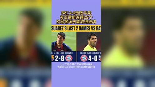 拜仁4-0击败马竞!苏亚雷斯连续22个欧冠客场未能取得进球