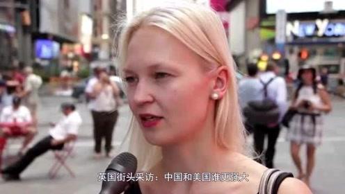 英国街头采访:中国和美国谁更强大?英国人的回答简直绝了