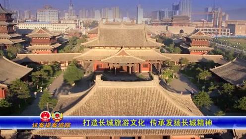 2020年10月26日议案提案追踪《打造长城旅游文化  传承发扬长城精神》