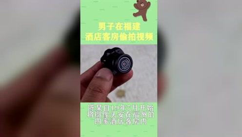 男子在福建酒店客房安装摄像头, 隐私视频达40余段,近600人受害