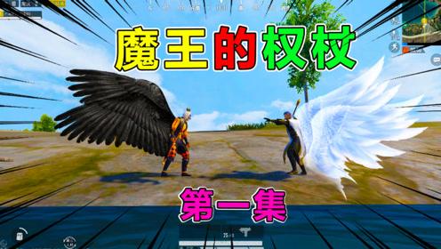 魔王法杖1:水下意外寻得千年法杖,魔王苏醒,怪事接连发生!
