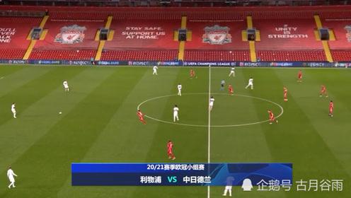 欧冠,利物浦主场2-0轻取中日德兰,若塔首开记录