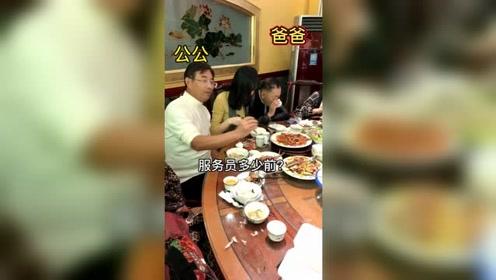第一次跟婆家亲戚吃饭