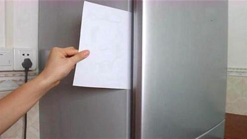 才发现,冰箱里放张纸,作用实在厉害,一年电费省几百,早学不亏