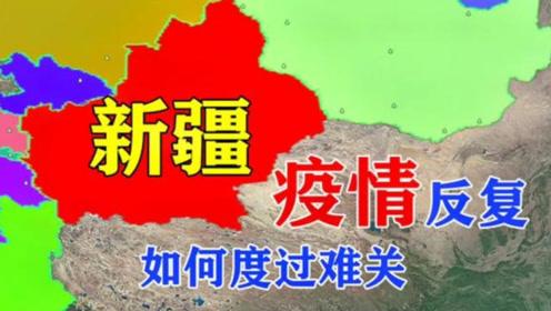 新疆喀什出现新一波新冠疫情,人不密集却二次爆发,会影响全国吗?