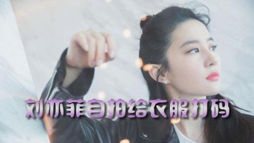 娱乐新热点:刘亦菲自拍给衣服打码 樊少皇老婆