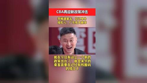 CBA再迎新政策冲击,李楠遭暴击,京辽单外援吃亏,广东成大赢家