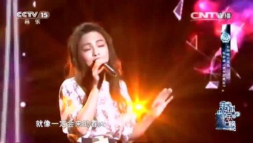张韶涵现场演唱《遗失的美好》,好听到想哭,满满的回忆啊!