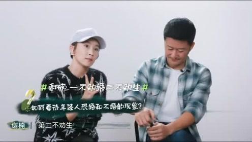 吴京透露参加综艺目的,把节目当蜜月来过,谢楠在旁边一脸幸福