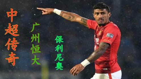 广州恒大保利尼奥太强了,中超足坛传奇,精彩进球集锦