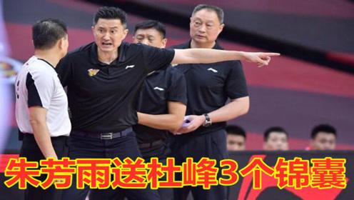 CBA总决赛预演!杜峰大战北京队,朱芳雨送来3个锦囊!