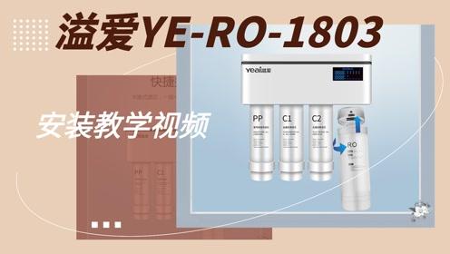 溢爱YE-RO-1803款智能物联网净水机安装视频 #生活窍门#