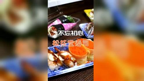 之前高中放学,能买到这家寿司边走边吃就是我最快乐的事了