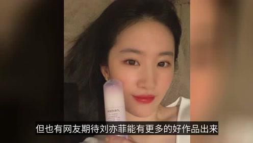 刘亦菲又发自拍,这次粉丝的反应却不如之前!