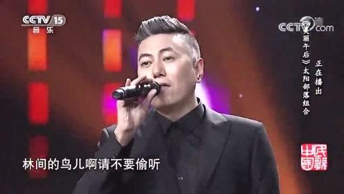一首彝族民歌《美丽午后》,彝族歌手倾情演唱,惊艳全场!