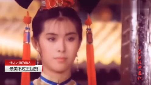 港片女神系列:最美不过王祖贤,真正的神仙颜值