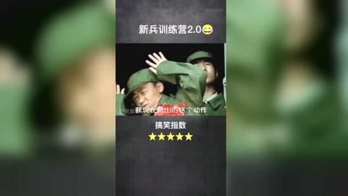 搞笑视频:新兵的爆笑操作,全程笑到停不下来
