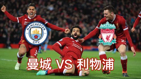 今日英超:曼城vs利物浦,曼城主场强势,利物浦能否克服伤病客战不败呢?