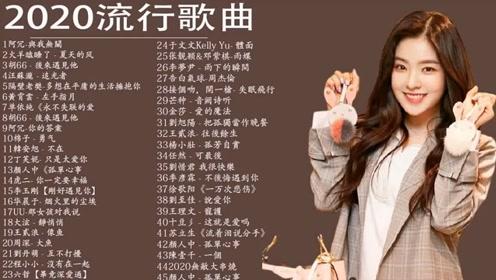 【抖音经典歌曲2020】华语流行音乐歌曲1000首 -Tiktok热门歌曲精选集#10