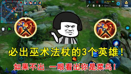 王者荣耀:必出巫术法杖的3个英雄!如果不出,一眼看出你是菜鸟
