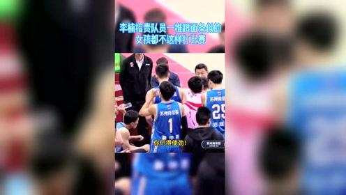 CBA暂停时刻,李楠开始训人,打得跟中国女队似的!